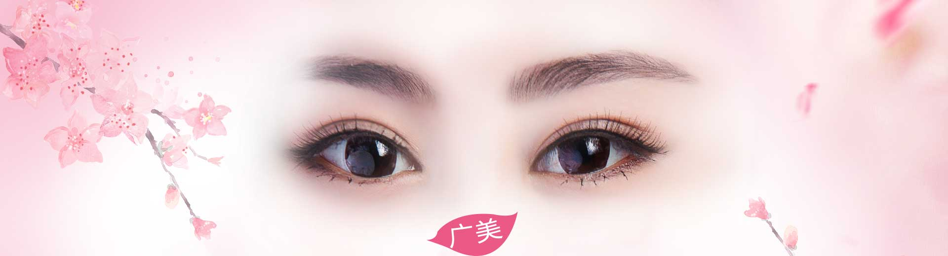 广美桃花眼